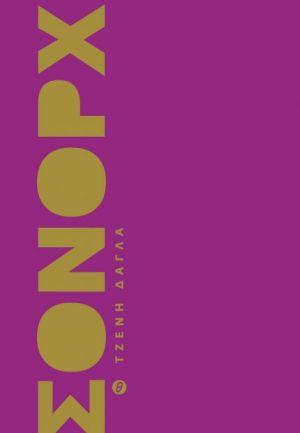"""""""Σονόρχ"""" το νέο βιβλίο της Τζένης Δάγλα κυκλοφορεί από τις εκδόσεις Θερμαϊκός"""