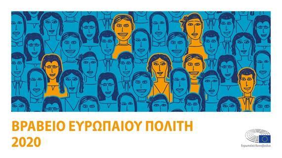 Βραβείο Ευρωπαίου Πολίτη 2020: Παράταση της καταληκτικής ημερομηνίας για υποβολή προτάσεων