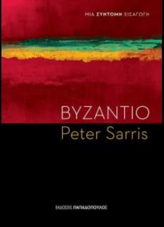 """""""Βυζάντιο"""" το νέο βιβλίο του Peter Sarris κυκλοφορεί από τις εκδόσεις Παπαδόπουλος"""