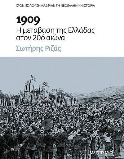 """""""1909 : Η μετάβαση της Ελλάδας στον 20ο αιώνα"""" παρουσίαση του νέου βιβλίου του Σωτήρη Ριζά"""