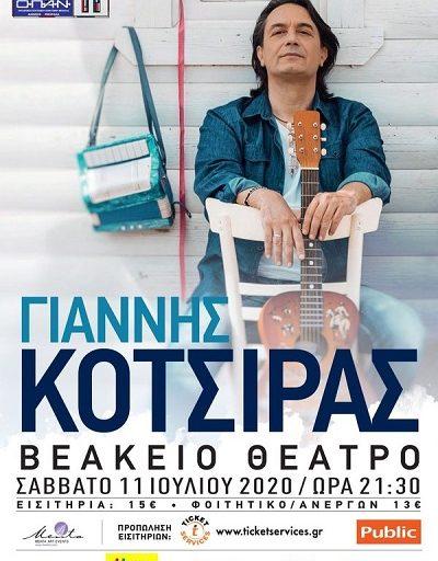 Γιάννης Κότσιρας στο Βεάκειο θέατρο Πειραιά το Σάββατο 11 Ιουλίου
