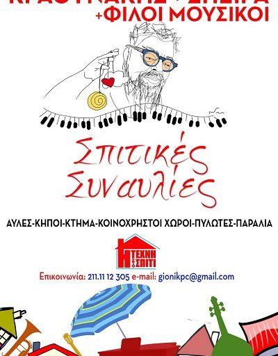 """Σταμάτης Κραουνάκης """"Σπιτική συναυλία"""", στα σπίτια, στις αυλές, στα κτήματα, στους κήπους"""