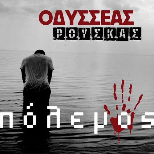 """""""Πόλεμος"""" το νέο single του Οδυσσέα Ρούσκα κυκλοφορεί από την Ammos music"""