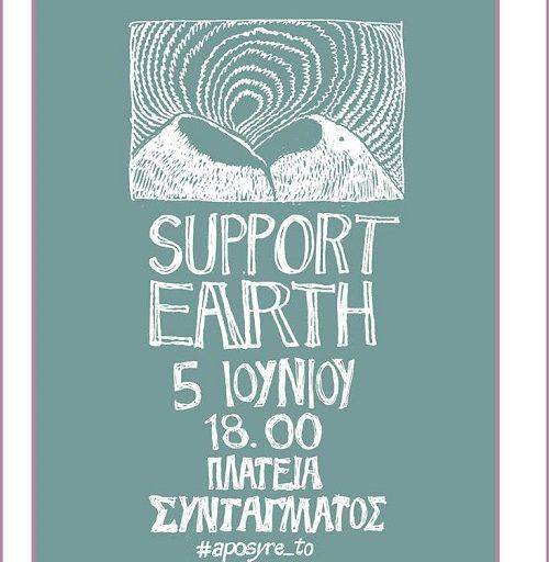 Support Earth - μαζική κινητοποίηση στις 5 Ιούνη στις 18:00 στην πλατεία Συντάγματος
