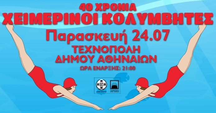 Οι Χειμερινοί Κολυμβητές γιορτάζουν τα 40 χρόνια τους στην Τεχνόπολη του δήμου Αθηναίων την Παρασκευή 24 Ιουλίου