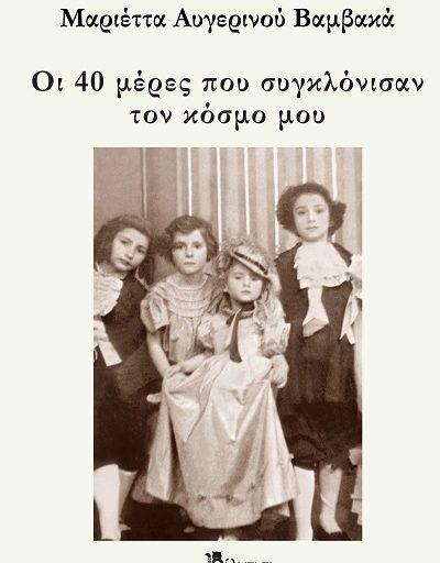 """""""Οι 40 μέρες που συγκλόνισαν τον κόσμο μου"""" το νέο βιβλίο της Μαριέττας Βαμβακά κυκλοφορεί από τις εκδόσεις Φίλντισι"""