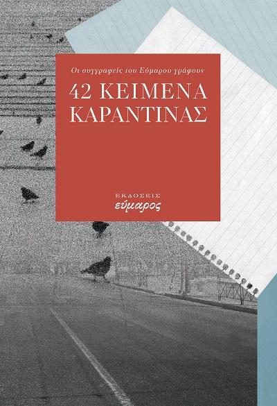 """""""42 κείμενα καραντίνας"""" παρουσίαση του νέου βιβλίου των συγγραφέων του Εύμαρου την Τετάρτη 8 Ιουλίου"""