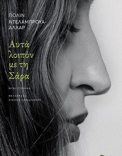 """""""Αυτά λοιπόν με τη Σάρα"""" το νέο βιβλίο της Πολίν Ντελαμπρουά Αλλάρ κυκλοφορεί από τις εκδόσεις Πατάκη"""