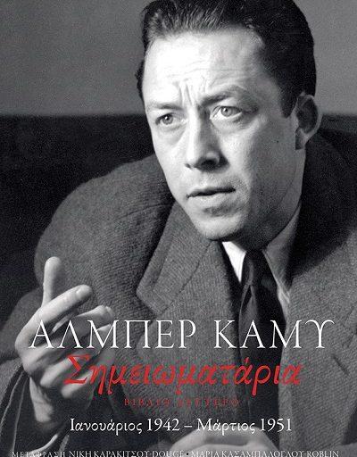 """""""Σημειωματάρια"""" το 2ο βιβλίο του Αλμπέρ Καμύ κυκλοφορεί από τις εκδόσεις Πατάκης"""