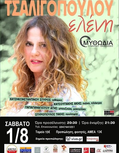 Ελένη Τσαλιγοπούλου τρίο στο θέατρο Μυθωδία στο Ρέθυμνο το Σάββατο 1η Αυγούστου