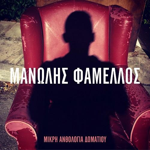 """""""Μικρή ανθολογία δωματίου"""" το νέο album του Μανώλη Φάμελλου κυκλοφορεί από την MINOS EMI"""
