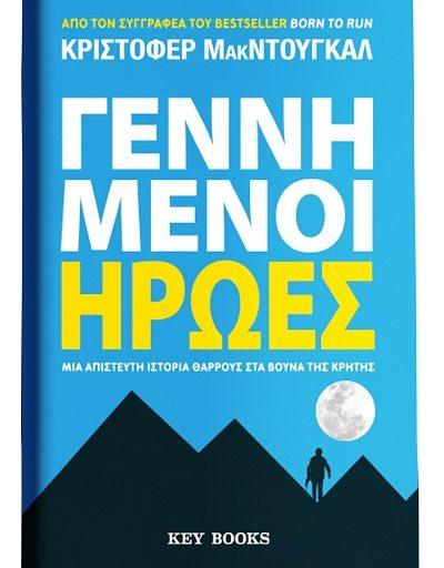 """""""Γεννημένοι ήρωες"""" το βιβλίο του Κρίστοφερ Μακ Ντούγκαλ κυκλοφορεί από την Key Books"""