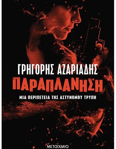 """""""Παραπλάνηση"""" το νέο βιβλίο του Γρηγόρη Αζαριάδη κυκλοφορεί από τις εκδόσεις Μεταίχμιο"""