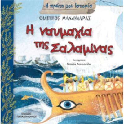 """""""Η ναυμαχία της Σαλαμίνας"""" το νέο βιβλίο του Φίλιππου Μανδηλαρά κυκλοφορεί από τις εκδόσεις Παπαδόπουλος"""