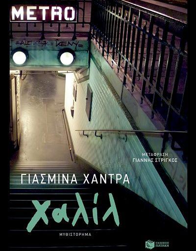 """""""Χαλίλ"""" το νέο βιβλίο του Γιασμίνα Χάντρα κυκλοφορεί από τις εκδόσεις Πατάκης"""
