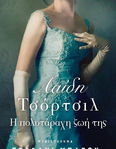 """""""Λαίδη Τσόρτσιλ : Η πολυτάραχη ζωή της"""" το νέο βιβλίο της Στέφανι Μπάρον κυκλοφορεί από τις εκδόσεις Gema"""