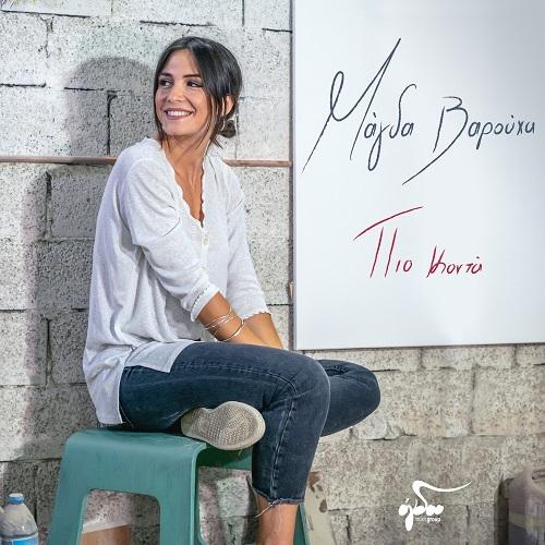 """""""Πιο κοντά"""" το νέο single της Μάγδας Βαρούχα κυκλοφορεί από το Ogdoo music group"""