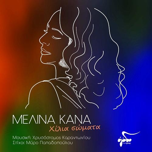 """""""Χίλια σώματα"""" το νέο single της Μελίνας Κανά κυκλοφορεί ψηφιακά από το Ogdoo music group"""
