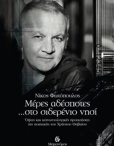 """""""Μέρες αδέσποτες"""" το βιβλίο του Νίκου Φωτόπουλου κυκλοφορεί από τις εκδόσεις Μετρονόμος"""