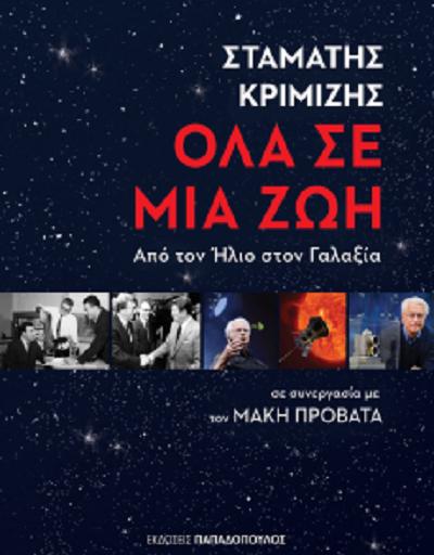 """""""Όλα σε μια ζωή"""" το νέο βιβλίο του Σταμάτη Κριμιζή κυκλοφορεί από τις Εκδόσεις Παπαδόπουλος"""