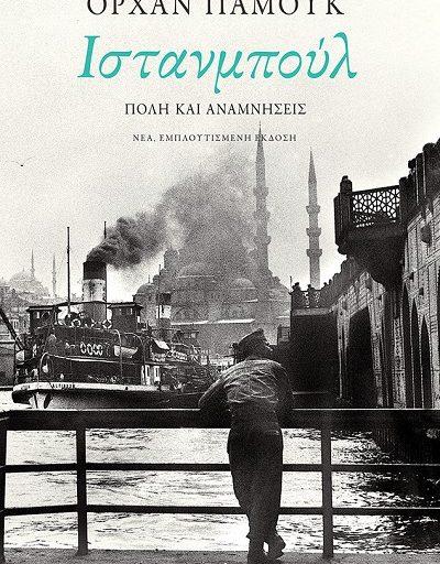"""""""Ινσταμπούλ. Πόλη και αναμνήσεις"""" νέα εμπλουτισμένη έκδοση του βιβλίου του Ορχάν Παμούκ κυκλοφορεί από τις εκδόσεις Πατάκης"""