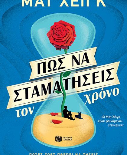 """""""Πως να σταματήσεις τον χρόνο"""" το νέο βιβλίο του Ματ Χέϊγκ κυκλοφορεί από τις εκδόσεις Πατάκη"""