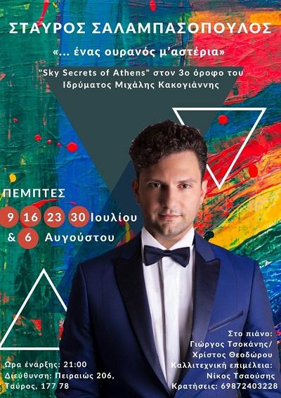 Ο Σταύρος Σαλαμπασόπουλος στο Sky secrets of Athens του ΙΜΚ τις Πέμπτες 9,16,23,30 Ιουλίου και 6 Αυγούστου