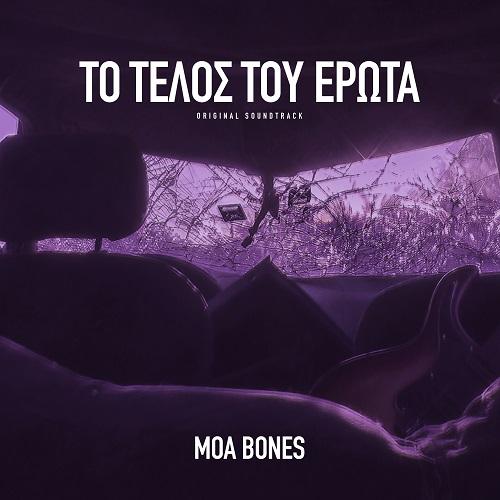 """""""Το τέλος του έρωτα OST"""" by Moa Bones κυκλοφορεί σε όλες τις ψηφιακές πλατφόρμες"""
