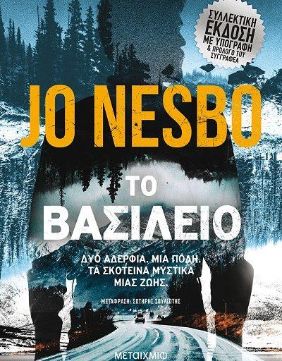 """""""Το βασίλειο"""" το νέο θρίλερ του Jo Nesbo κυκλοφορεί στις 17 Σεπτεμβρίου από τις εκδόσεις Μεταίχμιο"""