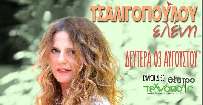 Η Ελένη Τσαλιγοπούλου στο θέατρο Τεχνόπολις στο Ηράκλειο Κρήτης την Δευτέρα 3 Αυγούστου