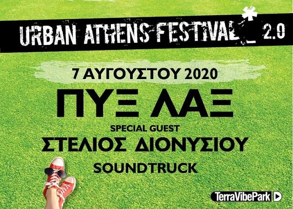 Urban Athens festival 2.0 πρόγραμμα 1ης ημέρας Παρασκευή 7 Αυγούστου