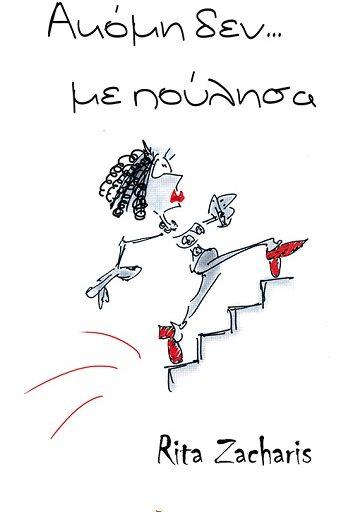 """""""Ακόμη δεν με πούλησα"""" το νέο βιβλίο της Rita Zacharis κυκλοφορεί από τις εκδόσεις Οσελότος"""