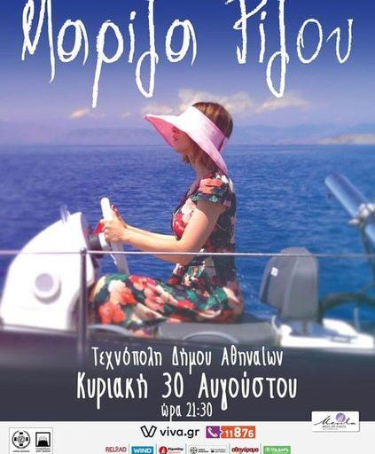 Η Μαρίζα Ρίζου στις 30 Αυγούστου στην Τεχνόπολη του Δήμου Αθηναίων