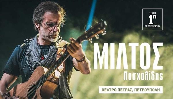 Ο Μίλτος Πασχαλίδης την Τρίτη 1η Σεπτεμβρίου στο Θέατρο Πέτρας, στην Πετρούπολη