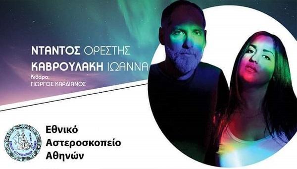 Η Ιωάννα Καβρουλάκη και ο Ορέστης Ντάντος στο Εθνικό Αστεροκοπείο Αθηνών την Πέμπτη 3 Σεπτεμβρίου