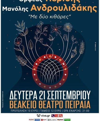 Ο Ορφέας Περίδης και ο Μανόλης Ανδρουλιδάκης τη Δευτέρα 21 Σεπτεμβρίου στο Βεάκειο Θέατρο Πειραιά