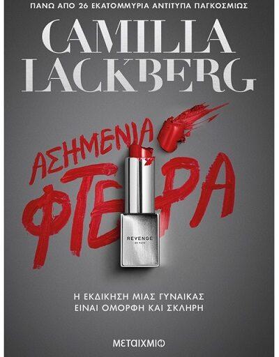 """""""Ασημένια φτερά"""" το νέο βιβλίο της Camilla Lackberg κυκλοφορεί από τις εκδόσεις Μεταίχμιο"""