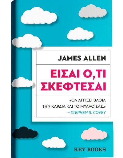 """""""Είσαι ότι σκέφτεσαι"""" το βιβλίο του James Allen κυκλοφορεί από την Key Books"""