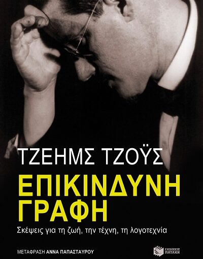 """""""Τζέημς Τζόυς, Επικίνδυνη γραφή. Σκέψεις για τη ζωή, την τέχνη, τη λογοτεχνία"""" κυκλοφορεί από τις εκδόσεις Πατάκης"""