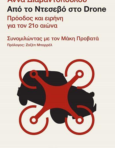 """""""Από το Ντεσεβό στο Drone"""" το νέο βιβλίο της Άννας Διαμαντοπούλου κυκλοφορεί από τις εκδόσεις Πατάκης"""
