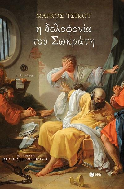"""""""Η δολοφονία του Σωκράτη"""" το βιβλίο του Μάρκος Τσικότ κυκλοφορεί από τις εκδόσεις Πατάκης"""