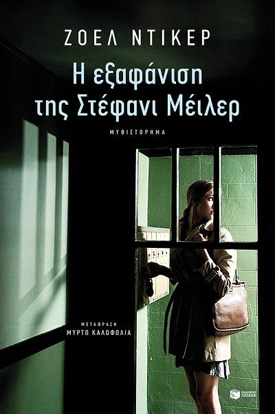 """""""Η εξαφάνιση της Στέφανι Μέϊλερ"""" το βιβλίο του Ζοέλ Ντικέρ κυκλοφορεί από τις εκδόσεις Πατάκης"""