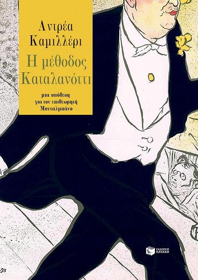 """""""Η μέθοδος Καταλανόττι"""" το βιβλίο του Αντρέα Καμιλλέρι, κυκλοφορεί από τις εκδόσεις Πατάκης"""
