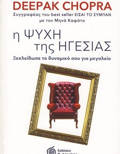 """""""Η ψυχή της ηγεσίας"""" το βιβλίο του Deepak Chopra κυκλοφορεί από τις εκδόσεις Π.Ασημάκης"""