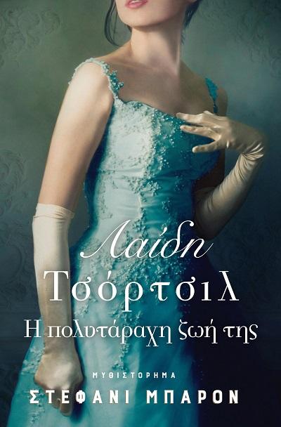 """""""Λαίδη Τσόρτσιλ : Η πολυτάραχη ζωή της"""" το βιβλίο της Στέφανι Μπάρον κυκλοφορεί από τις εκδόσεις Gema"""