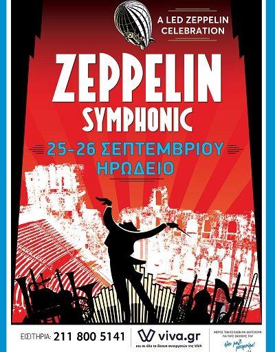 """Led Zeppelin Symphonic"" στο Ωδείο Ηρώδου Αττικού στις 25 και 26 Σεπτεμβρίου"