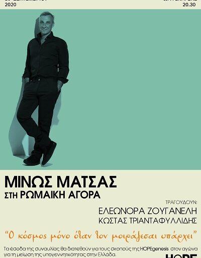 """""""Ο κόσμος μόνο όταν τον μοιράζεσαι υπάρχει"""" ο Μίνως Μάτσας στην ρωμαϊκή αγορά την Πέμπτη 10 Σεπτεμβρίου"""