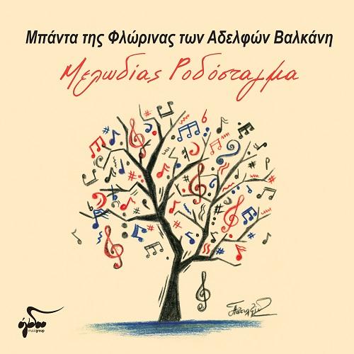 """""""Μελωδίας Ροδόσταγμα"""" το νέο album από την Μπάντα της Φλώρινας των αδελφών Βαλκάνη κυκλοφορεί από το Ogdoo Music goup"""