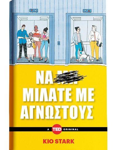 """""""Να μιλάτε με αγνώστους"""" το βιβλίο της Kio Stark κυκλοφορεί από την Key Books"""