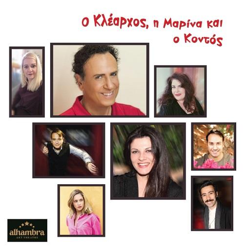 """""""Ο Κλέαρχος, η Μαρίνα και ο κοντός"""" έρχεται τον Οκτώβριο στο Alhambra Art theatre"""